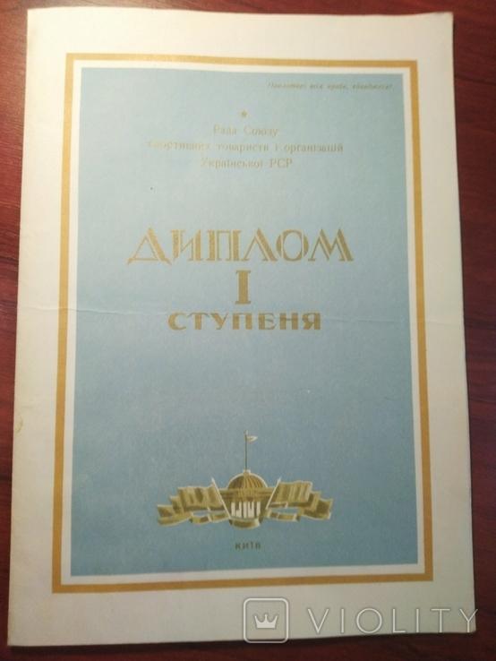 Диплом 1 степени Киев Мастера спорта за звание Чемпиона УССР 1961, фото №3