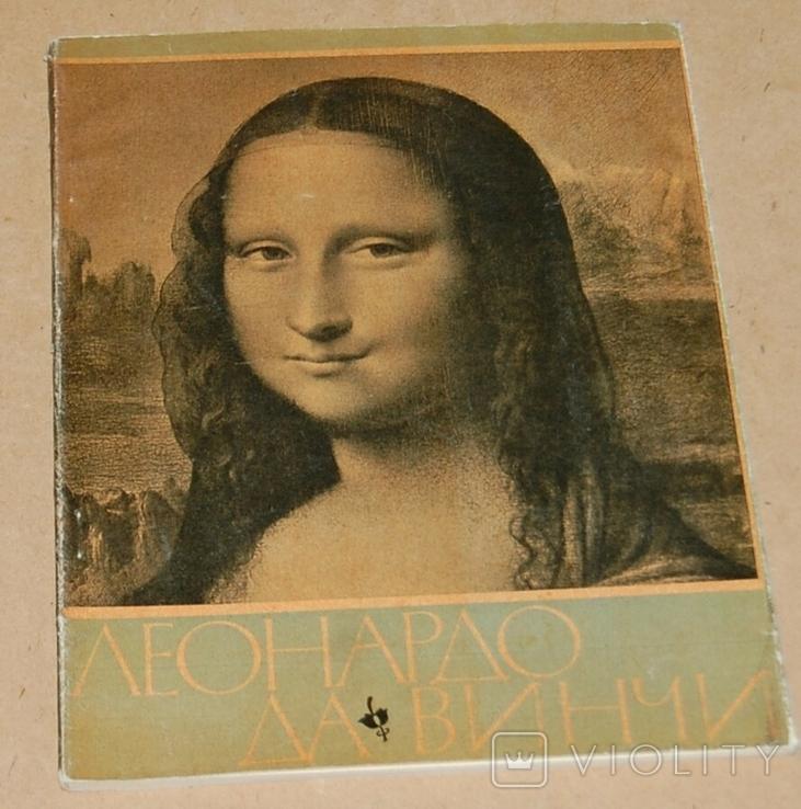 Леонардо, фото №2
