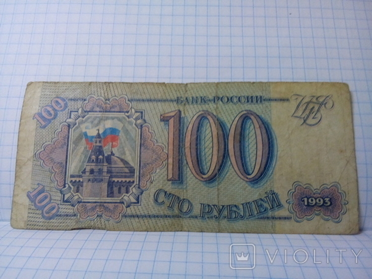Россия 100 рублей 1993 (ОЯ 7760936), фото №3