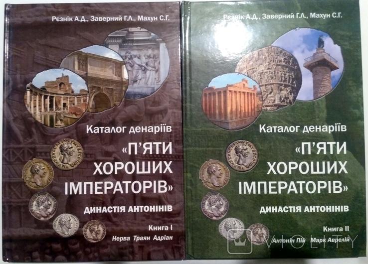 Каталог денаріїв п'яти хороших імператорів, династія антонінів. Дві книги, фото №2