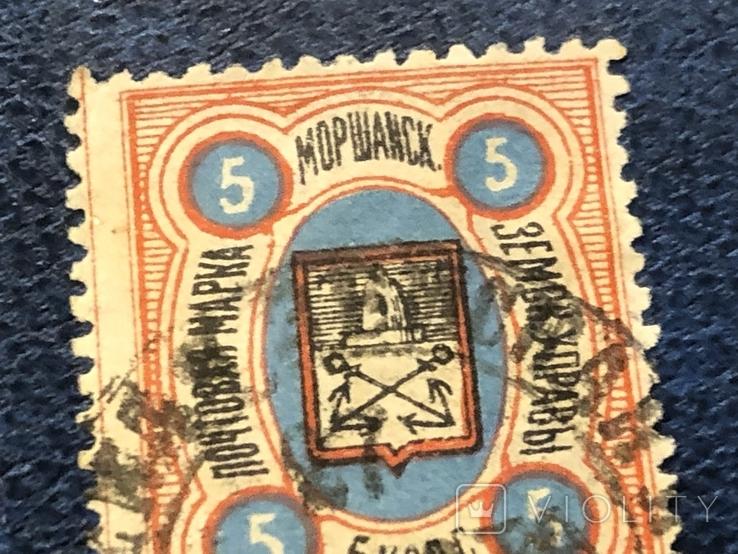 Земская почта Царской России, фото №3