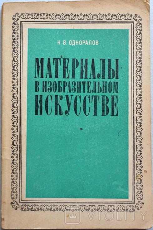 Материалы в изобразительном искусстве., фото №2