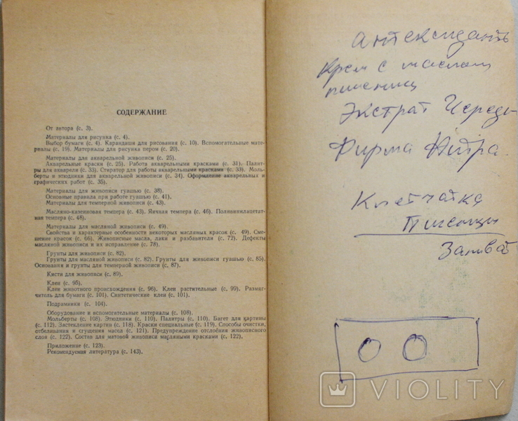 Материалы в изобразительном искусстве., фото №9
