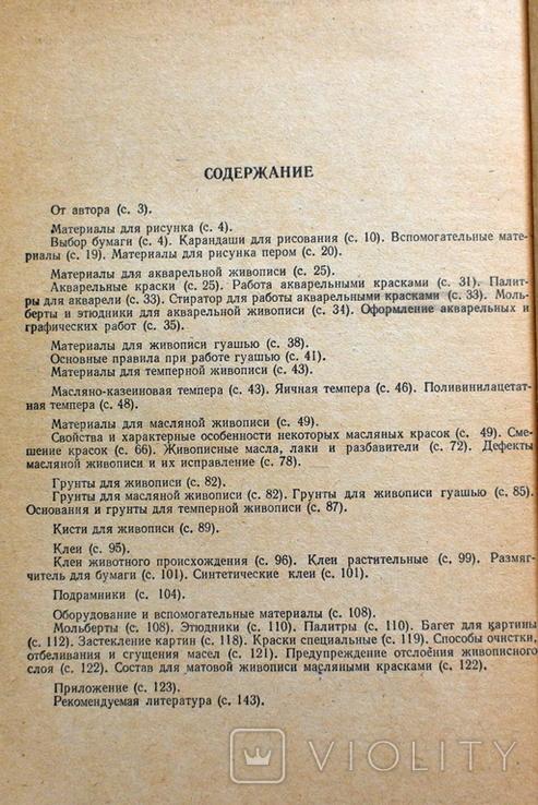 Материалы в изобразительном искусстве., фото №10