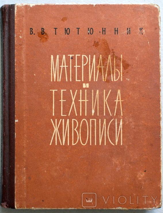 Материалы и техника живописи., фото №2