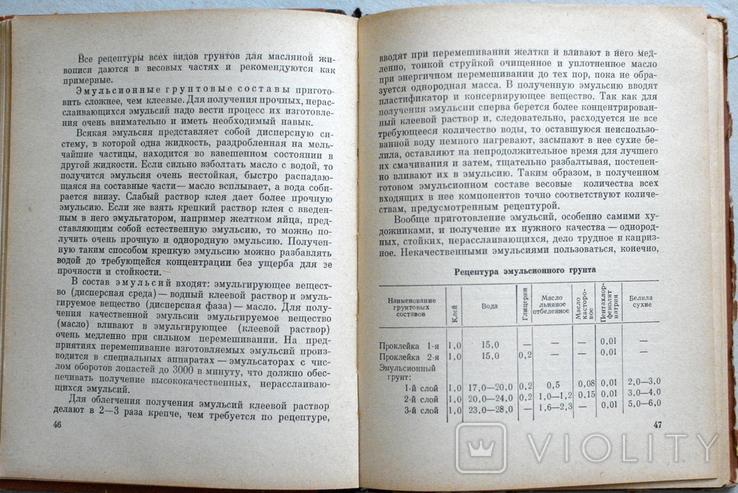 Материалы и техника живописи., фото №7