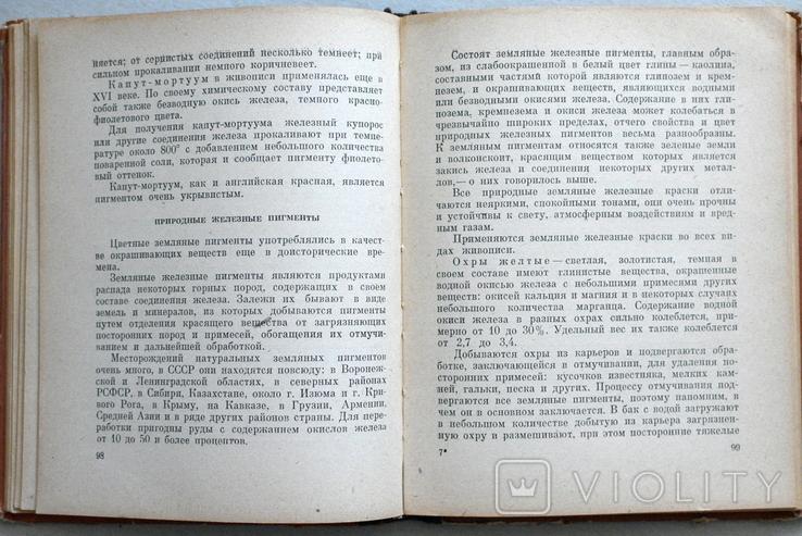 Материалы и техника живописи., фото №8