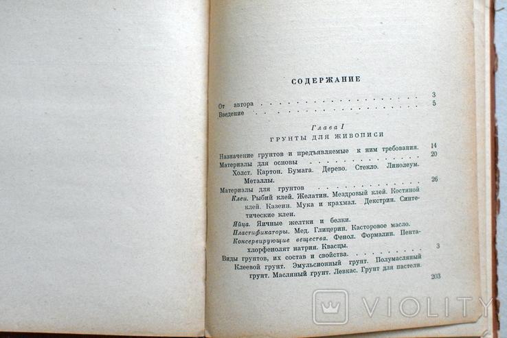 Материалы и техника живописи., фото №10