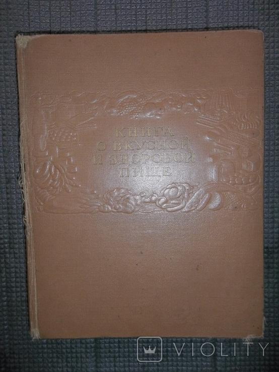 Книга о вкусной и здоровой пище.1962 год., фото №2
