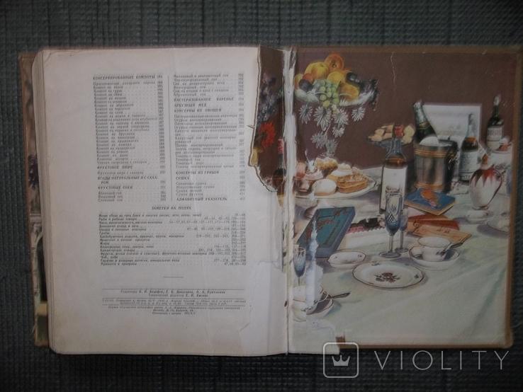 Книга о вкусной и здоровой пище.1962 год., фото №10