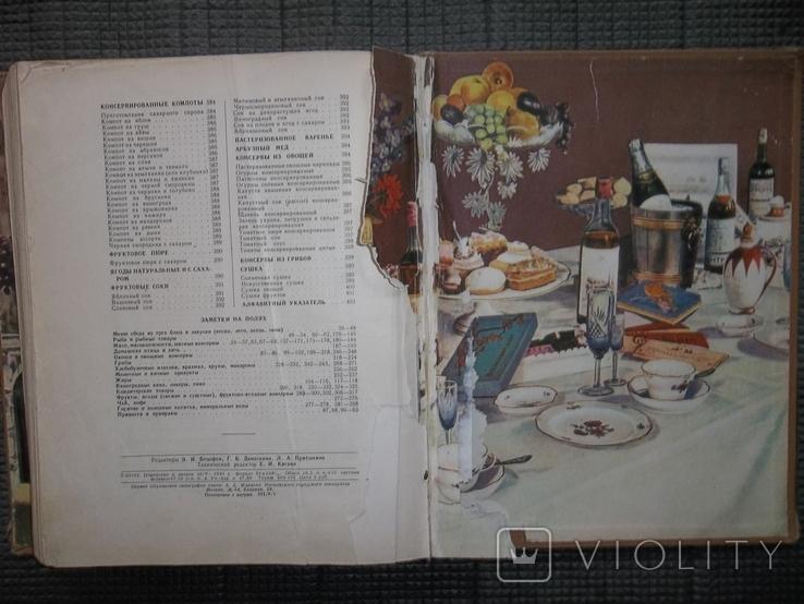 Книга о вкусной и здоровой пище.1962 год., фото №11