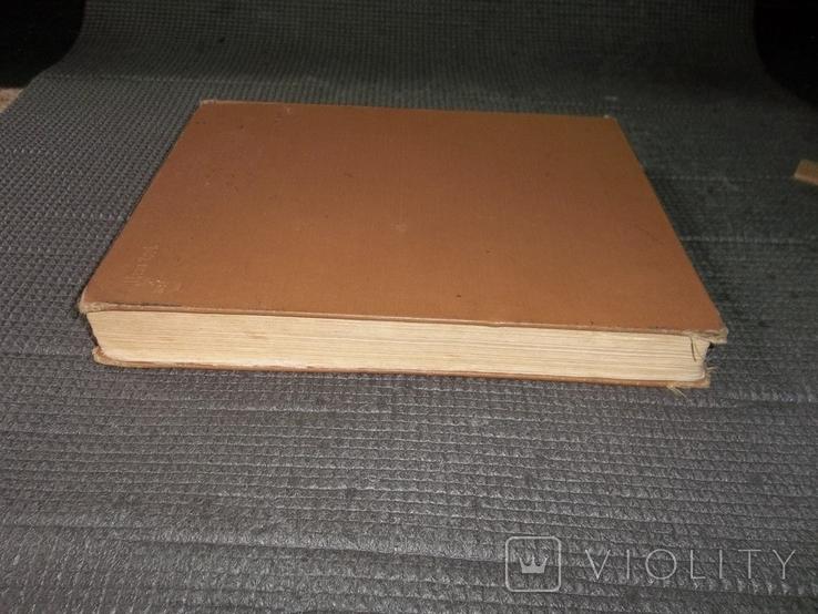 Книга о вкусной и здоровой пище.1962 год., фото №12