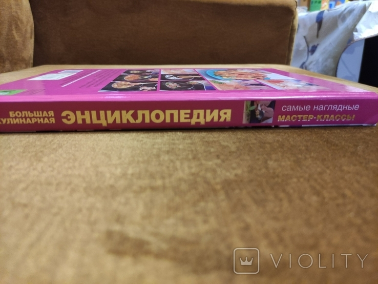 Большая кулинарная энциклопедия, фото №5