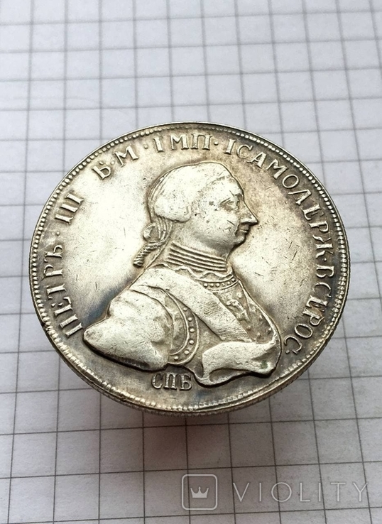 Рубль 1762 копия, фото №4