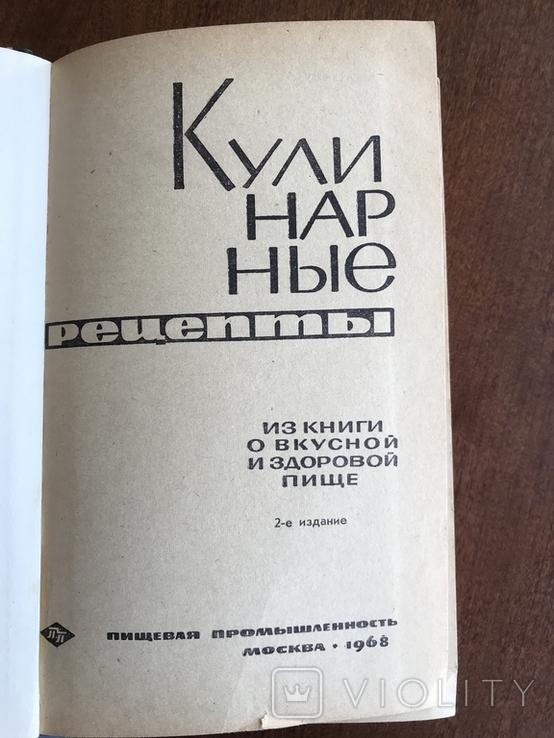 1968 Кулинария Рецепты Рыба Мясо Дичь Изделия из теста Варенье, фото №3