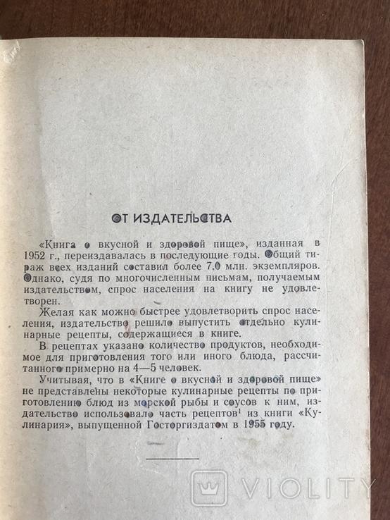 1968 Кулинария Рецепты Рыба Мясо Дичь Изделия из теста Варенье, фото №4