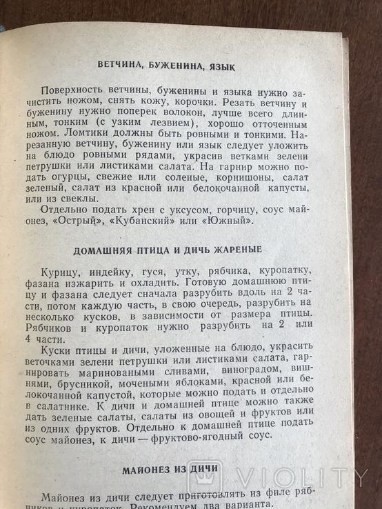 1968 Кулинария Рецепты Рыба Мясо Дичь Изделия из теста Варенье, фото №5