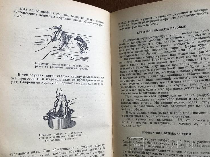 1968 Кулинария Рецепты Рыба Мясо Дичь Изделия из теста Варенье, фото №8