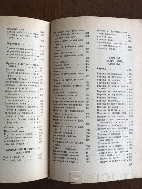 1968 Кулинария Рецепты Рыба Мясо Дичь Изделия из теста Варенье, фото №12