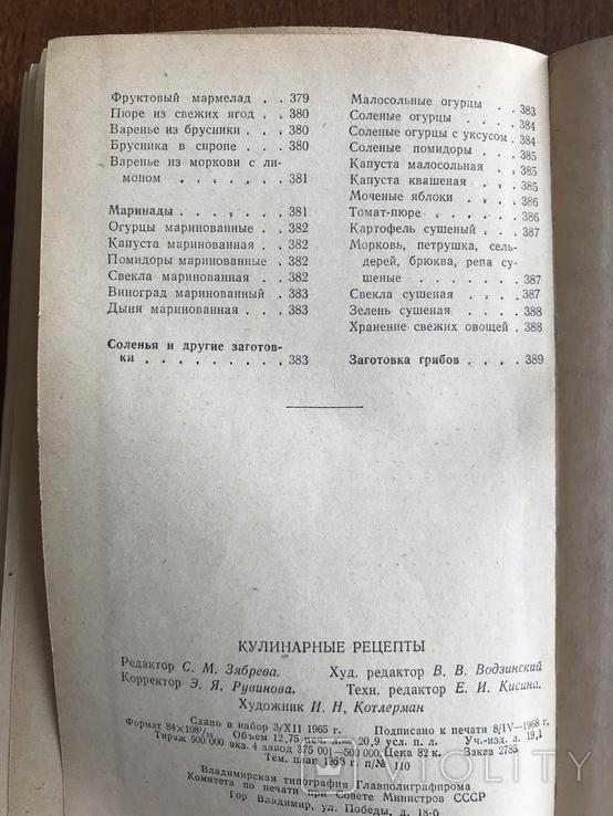 1968 Кулинария Рецепты Рыба Мясо Дичь Изделия из теста Варенье, фото №13