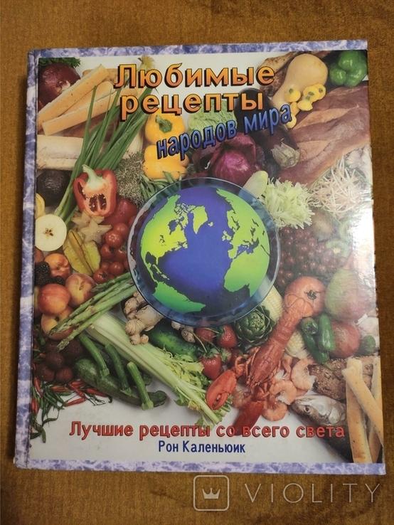 Рон Каленьюк Лучшие рецепты со всего света, фото №2