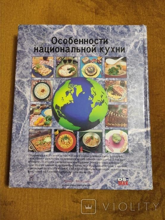Рон Каленьюк Лучшие рецепты со всего света, фото №3