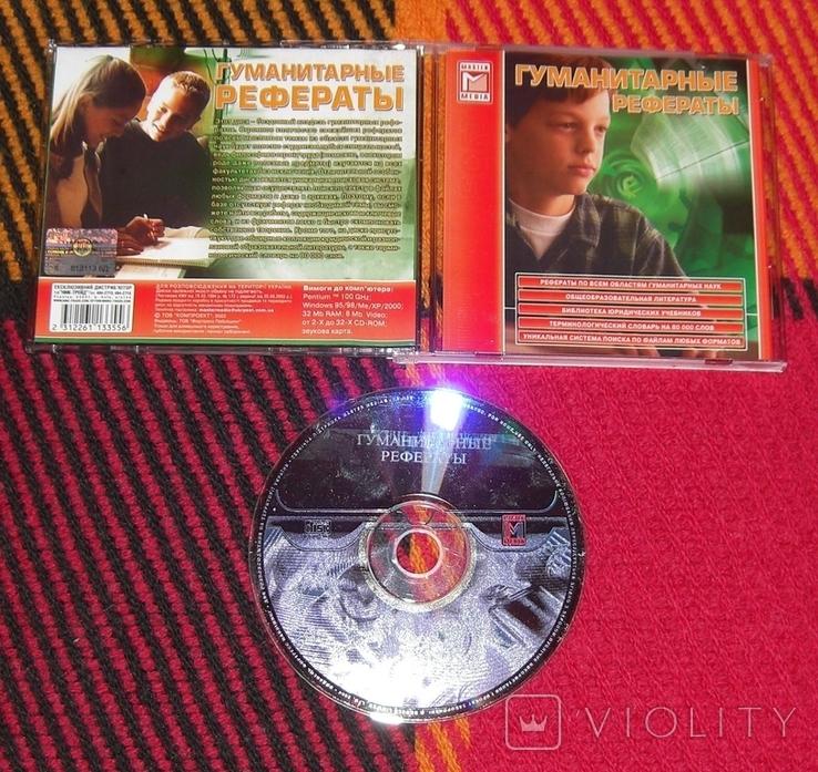 CD PC Гуманитарные рефераты, фото №2