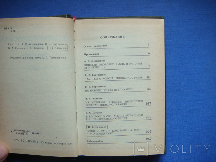 А.С.Мельникова Константиновский рубль., фото №3
