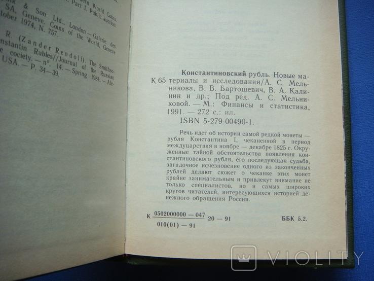 А.С.Мельникова Константиновский рубль., фото №5