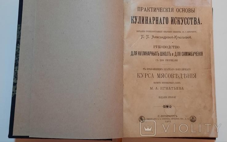 Александрова-Игнатьева.Основы кулинарного искусства 1902г, фото №2