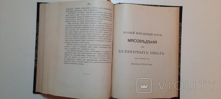 Александрова-Игнатьева.Основы кулинарного искусства 1902г, фото №10