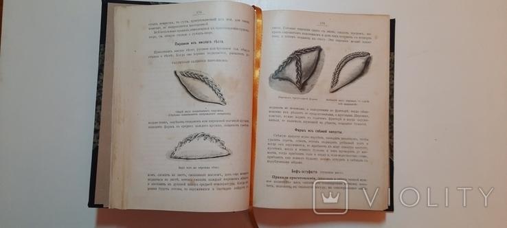 Александрова-Игнатьева.Основы кулинарного искусства 1902г, фото №13