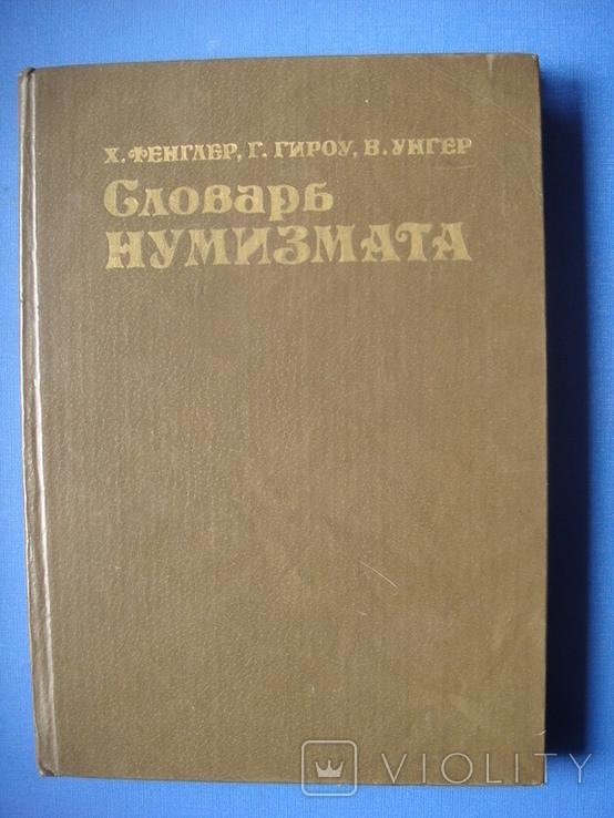 Х.Фенглер. Словарь нумизмата, фото №2
