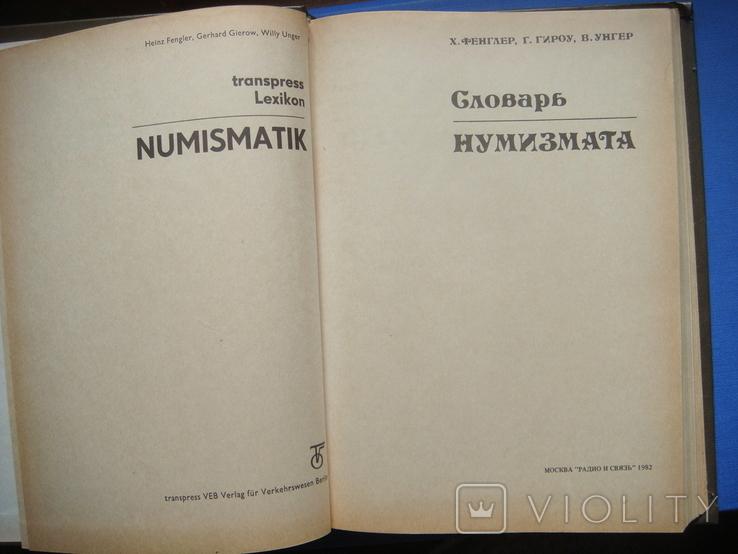 Х.Фенглер. Словарь нумизмата, фото №3