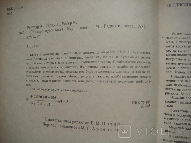 Х.Фенглер. Словарь нумизмата, фото №4