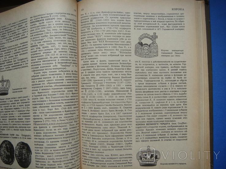 Х.Фенглер. Словарь нумизмата, фото №7