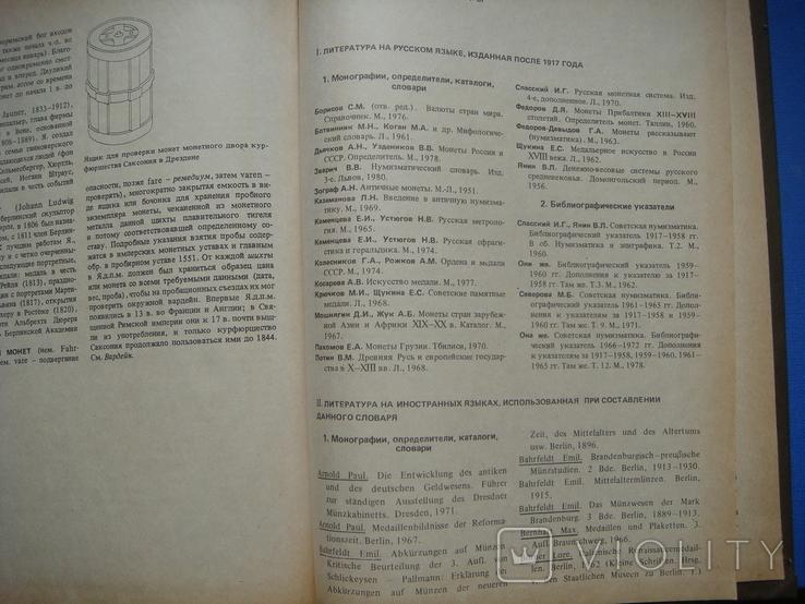 Х.Фенглер. Словарь нумизмата, фото №8