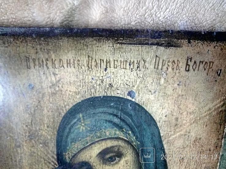 Взыскания погибшыхъ пр. богородицы., фото №4