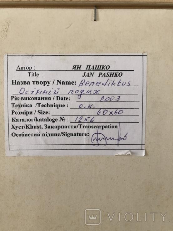Ян Пашко Осеннее дыхание, фото №6