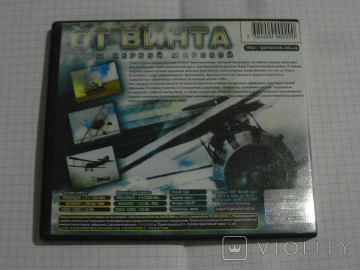 Диск-игра для компютера.№8, фото №3