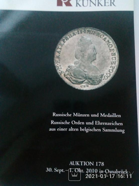 Каталог монет і орденів Росії. Kunker (Аукційний), фото №2