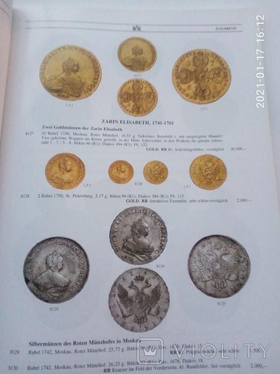 Каталог монет і орденів Росії. Kunker (Аукційний), фото №5