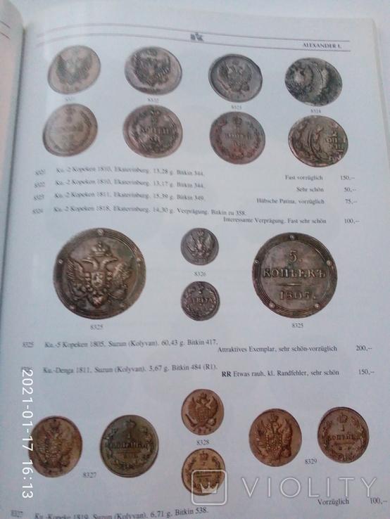 Каталог монет і орденів Росії. Kunker (Аукційний), фото №6