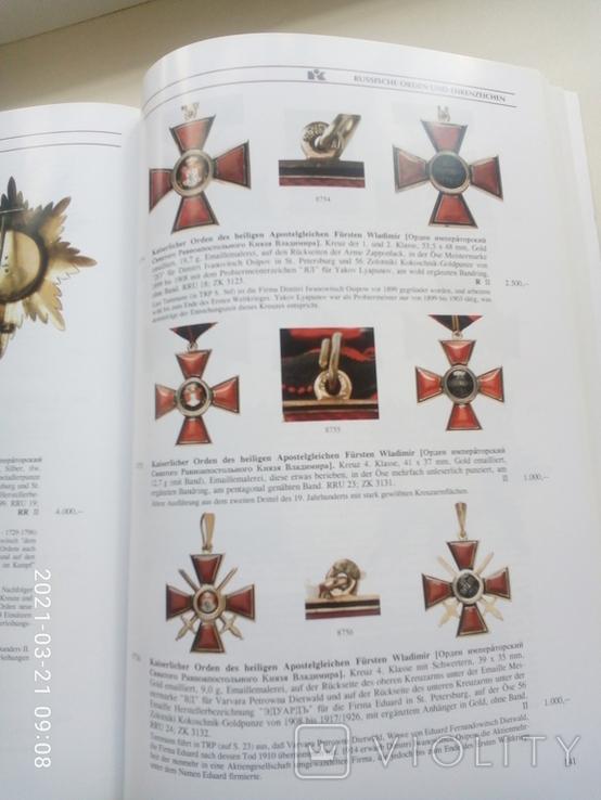 Каталог монет і орденів Росії. Kunker (Аукційний), фото №9
