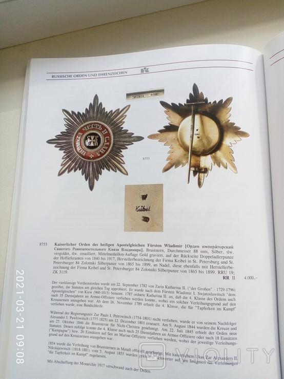 Каталог монет і орденів Росії. Kunker (Аукційний), фото №10