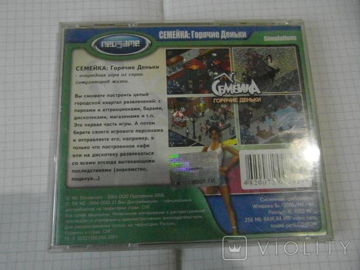Диск-игра для компютера.№23, фото №3