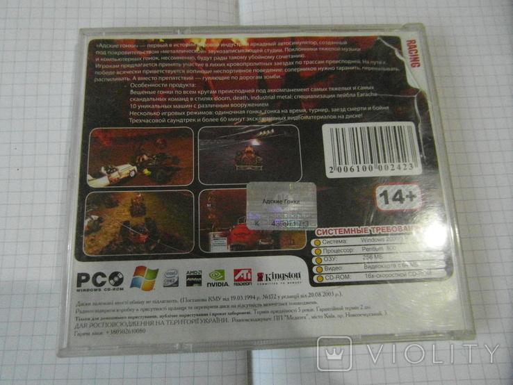 Диск-игра для компютера.№24, фото №3