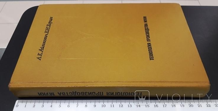 Технология производства муки. Авт.Л.Айзикович Б.Хорцев. 1968 г., фото №3