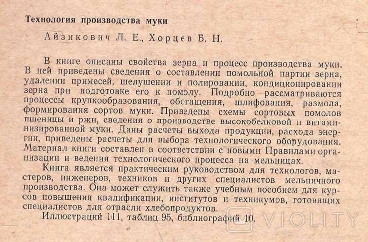 Технология производства муки. Авт.Л.Айзикович Б.Хорцев. 1968 г., фото №4