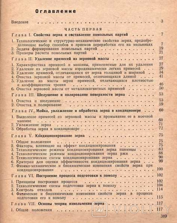 Технология производства муки. Авт.Л.Айзикович Б.Хорцев. 1968 г., фото №5